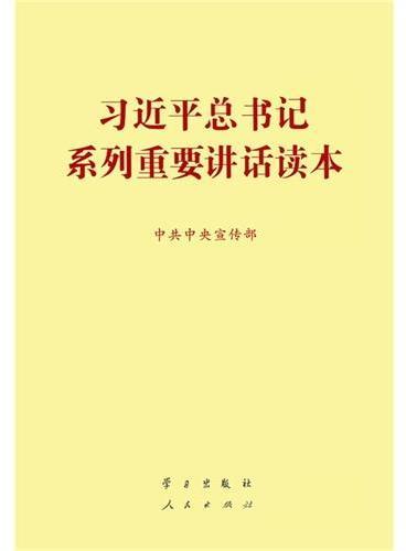 习近平总书记系列重要讲话读本(32开)