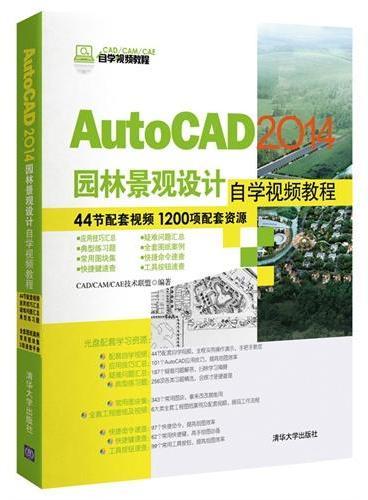 AutoCAD 2014园林景观设计自学视频教程(配光盘)(CAD/CAM/CAE自学视频教程)