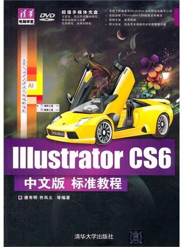 Illustrator CS6中文版标准教程(配光盘)(清华电脑学堂)