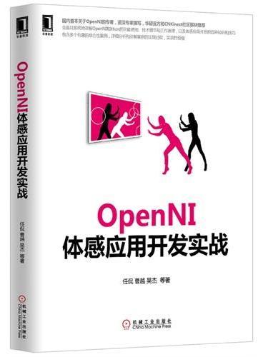 OpenNI体感应用开发实战(首本OpenNI专著,资深专家撰写,华硕官方和中文体感社区联袂推荐,系统讲解OpenNI和Xtion的使用、技术和原理,包含多个有趣综合案例)