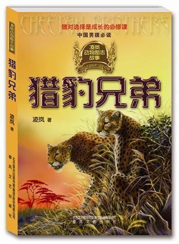 猎豹兄弟-凌岚动物励志故事,献给坚强勇敢的男孩  ,中国男孩必读。