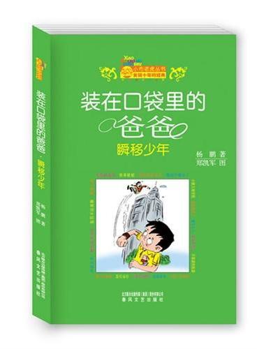 装在口袋里的爸爸-瞬移少年(纪念版)-中国首位迪士尼签约作家杨鹏畅销百万的作品;不可思议的想象,不同凡响的夸张,不可复制的喜剧
