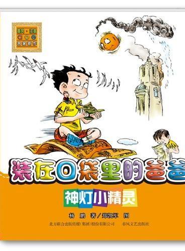 装在口袋里的爸爸-神灯小精灵(注音版)-中国首位迪士尼签约作家杨鹏畅销百万的作品;不可思议的想象,不同凡响的夸张,不可复制的喜剧