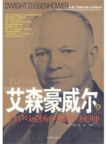 二战十大名将丛书 :艾森豪威尔(上下)