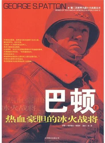 二战十大名将丛书 :巴顿(上下)