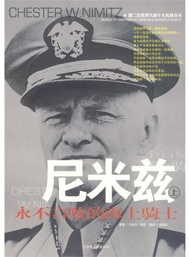 二战十大名将丛书 :尼米兹(上下)