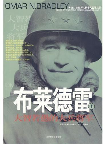 二战十大名将丛书 :布莱德雷(上下)