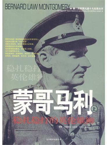 二战十大名将丛书 :蒙哥马利(上下)