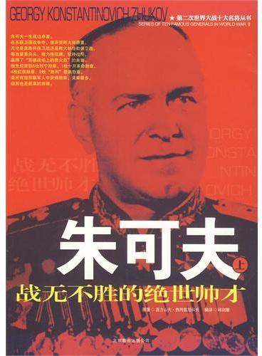 二战十大名将丛书 :朱可夫(上下)