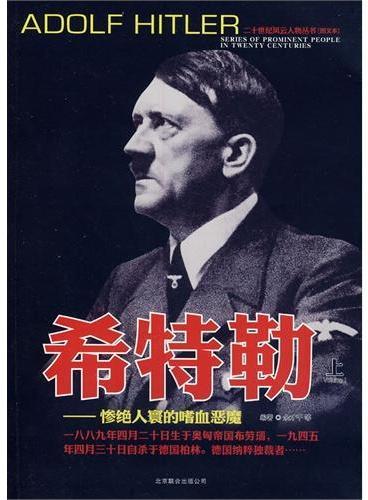 二战风云人物丛书:希特勒(上下)