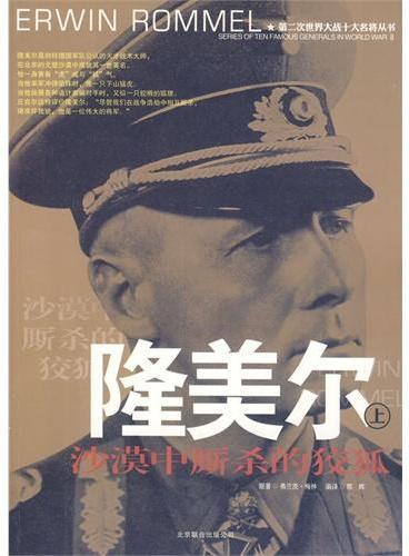 二战十大名将丛书: 隆美尔(上下)