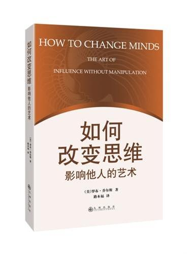 如何改变思维(全球著名企业培训专家、畅销书作家,罗布o乔尔斯顶级巨著  )