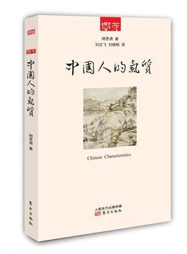 """中国人的气质(最早最系统揭示中国人""""劣根性""""的西方著作。)"""