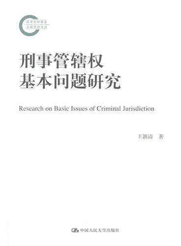 刑事管辖权基本问题研究(国家社科基金后期资助项目)