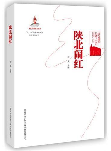 """红色延安口述-历史:陕北闹红(""""十二五""""国家重点图书出版规划项目)"""