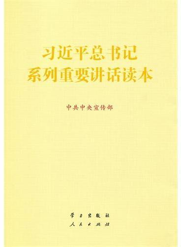 习近平总书记系列重要讲话读本(16开)