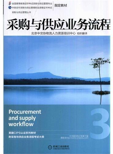采购与供应业务流程