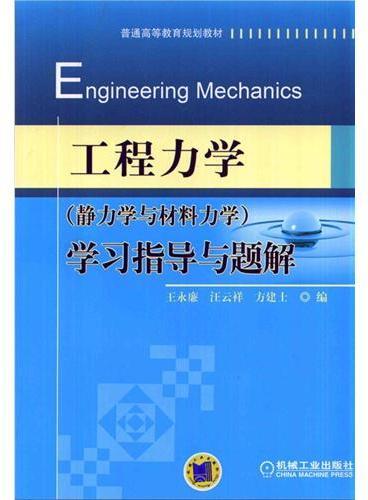 工程力学(静力学与材料力学)学习指导与题解(普通高等教育规划教材)