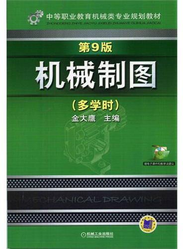 机械制图(多学时)(第9版,中等职业教育机械类专业规划教材)