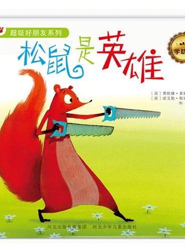 松鼠是英雄-超级好朋友绘本(引自荷兰顶级出版社,继《小熊和最好的爸爸》后又一重磅力作。)