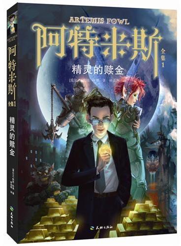 阿特米斯全集1:精灵的赎金(附赠精美书签,全球火爆奇幻冒险小说,唯一比肩啊《哈利、波特》的殿堂级经典!《007》与《指环王》的最佳结合)