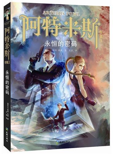 阿特米斯全集3:永恒的密码(附赠精美书签,全球火爆奇幻冒险小说,唯一比肩啊《哈利、波特》的殿堂级经典!《007》与《指环王》的最佳结合)