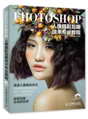 Photoshop人像摄影后期技术专业教程
