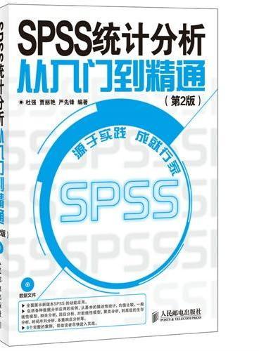 SPSS 统计分析从入门到精通(第2版)