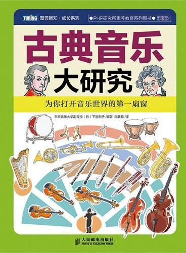 古典音乐大研究