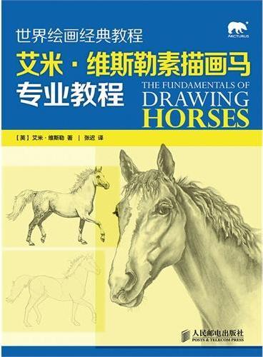 世界绘画经典教程——艾米·维斯勒素描画马专业教程