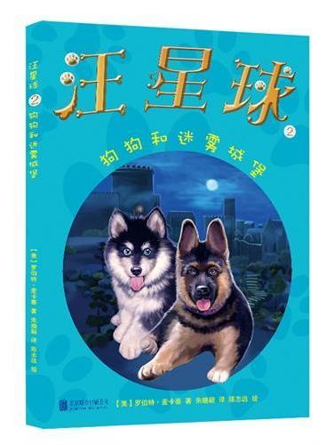 汪星球2·狗狗和迷雾城堡(适合任何年龄爱狗人士阅读的佳作,一部伟大的美国动物幻想文学作品,汪星球的狗狗们会唤醒人类心中爱的力量,让我们更加懂得爱、友谊和忠诚!)
