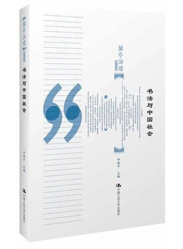 书法与中国社会