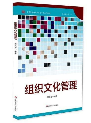 组织文化管理(高校公共关系学专业系列教材)