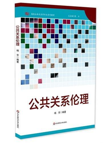 公共关系伦理(高校公共关系学专业系列教材)