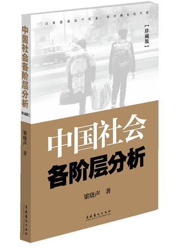 中国社会各阶层分析-(一部后毛泽东时代最深刻的社会分析,梁晓声10年力作)(精装珍藏版)