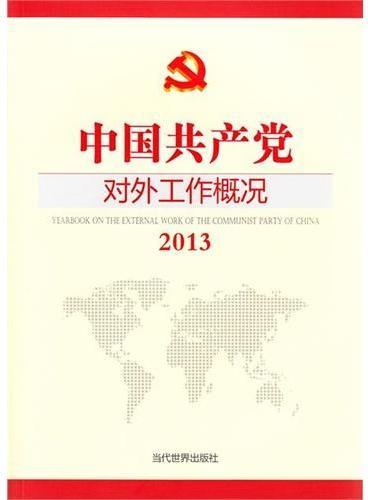 中国共产党对外工作概况.2013