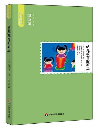 幼儿教育的原点(王小英译介日本高杉自子幼儿教育著作,以儿童为中心的保育 日本学前教育系列丛书)
