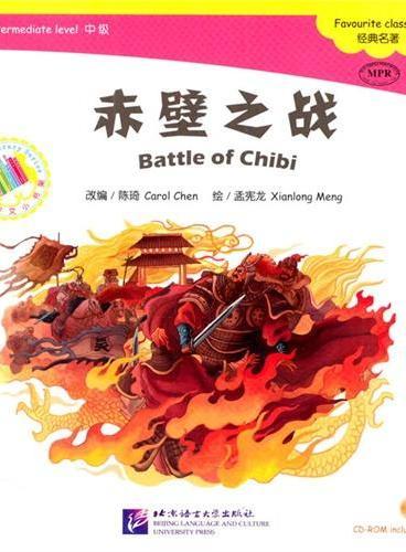 赤壁之战(含1CD-ROM)|中文小书架