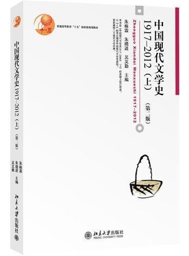 中国现代文学史1917-2012(上)(第二版)