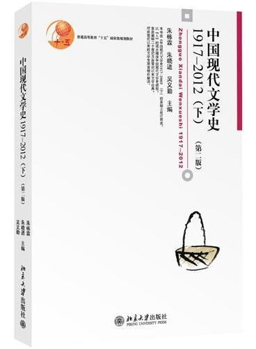中国现代文学史1917-2012(下)(第二版)