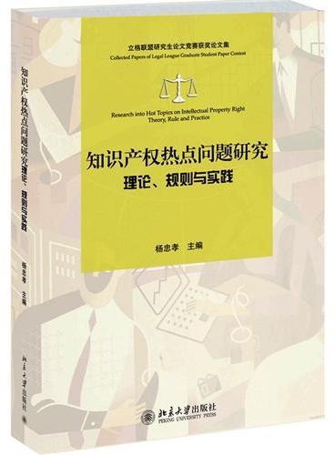 知识产权热点问题研究:理论、规则与实践