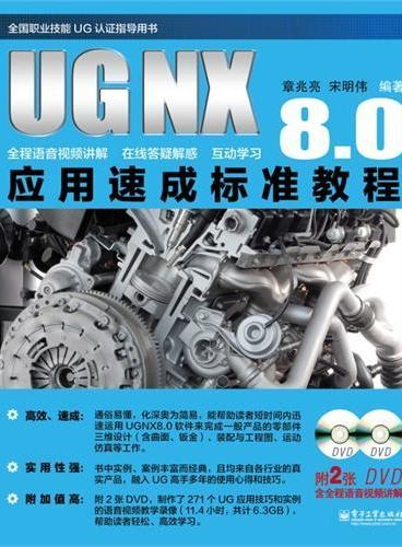 UG NX 8.0应用速成标准教程(含DVD光盘2张)