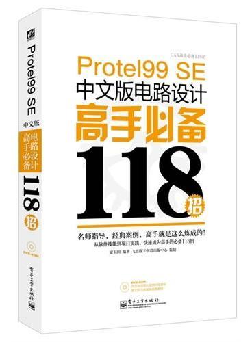 Protel 99 SE中文版电路设计高手必备118招(含DVD光盘1张)
