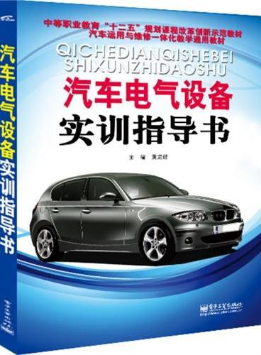 汽车电气设备实训指导书