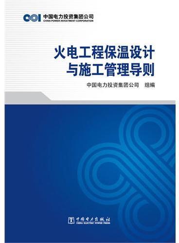 火电工程保温设计与施工管理导则