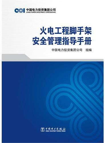 火电工程脚手架安全管理指导手册