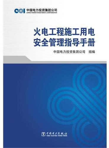 火电工程施工用电安全管理指导手册
