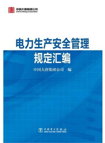 电力生产安全管理规定汇编