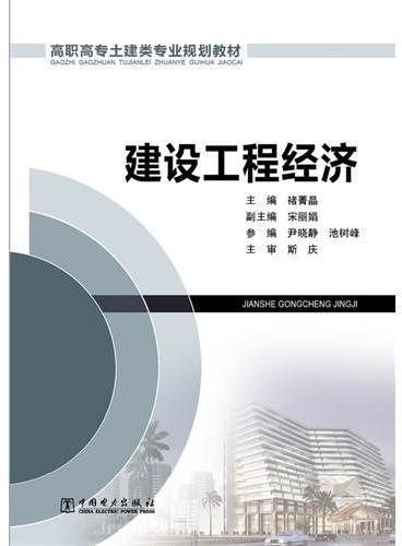 高职高专土建类专业规划教材 建设工程经济