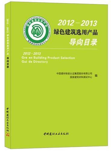 2012-2013绿色建筑选用产品导向目录